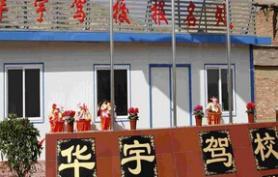 西宁华宇驾校