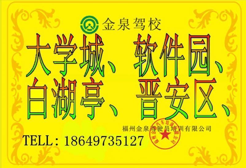 福州金泉驾校