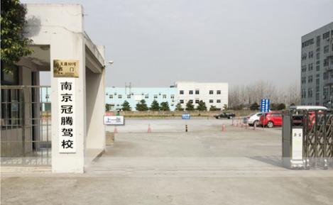 南京冠腾驾校