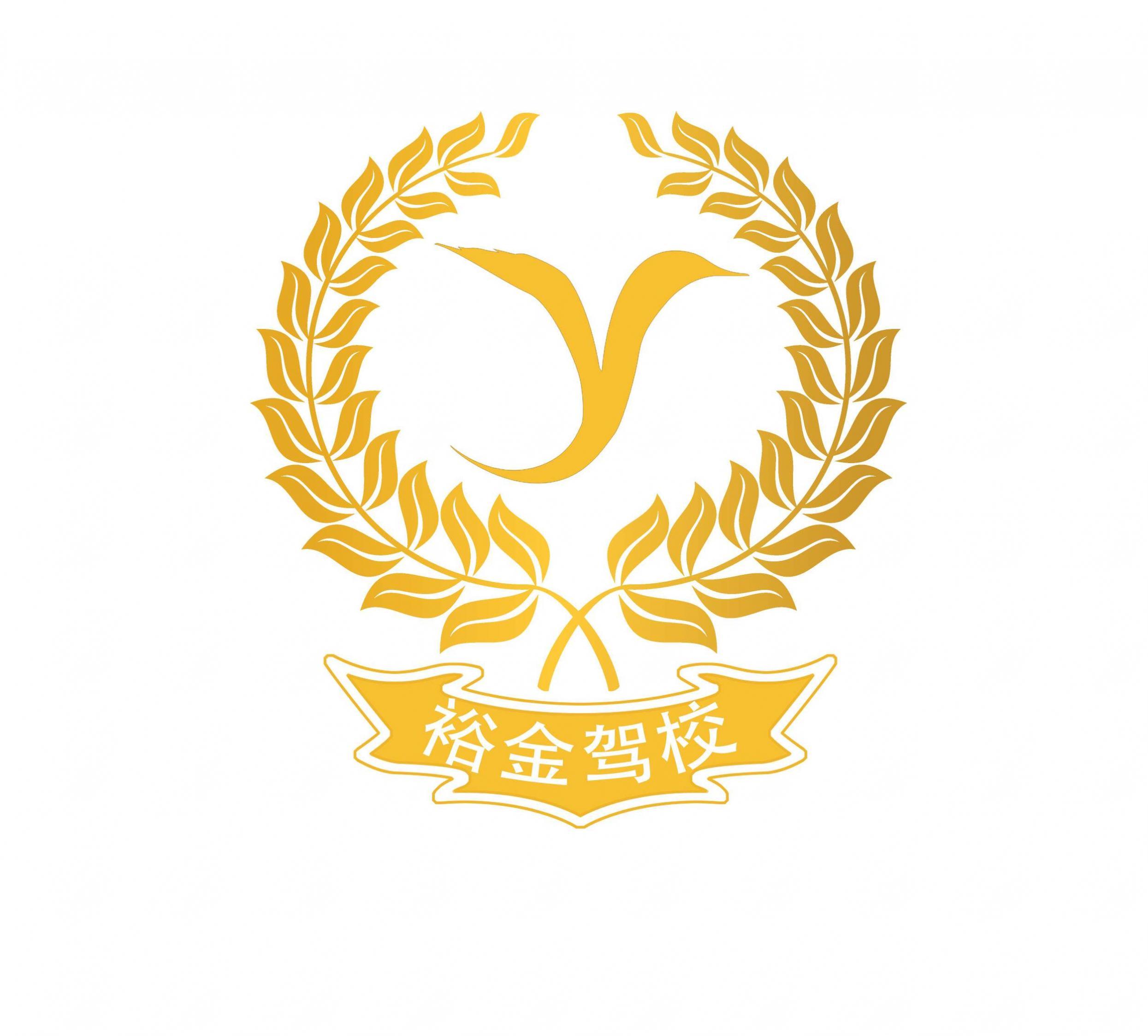 福清裕金驾校