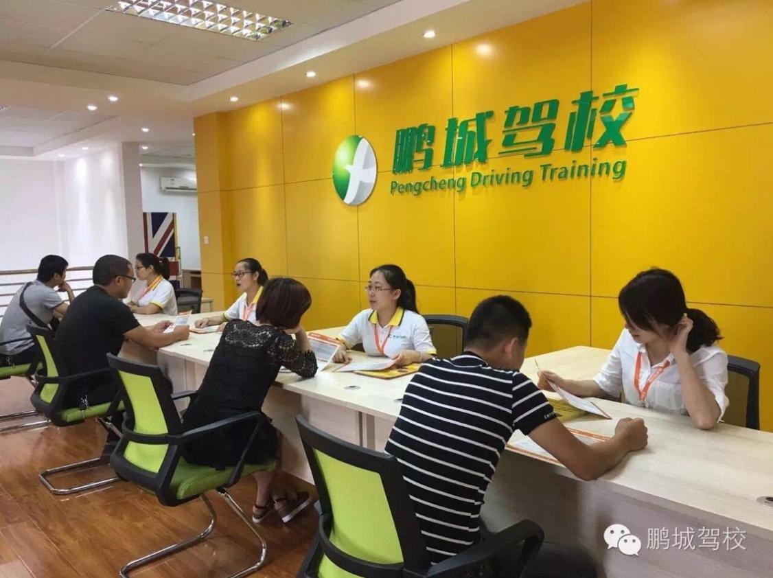 深圳鹏城驾校
