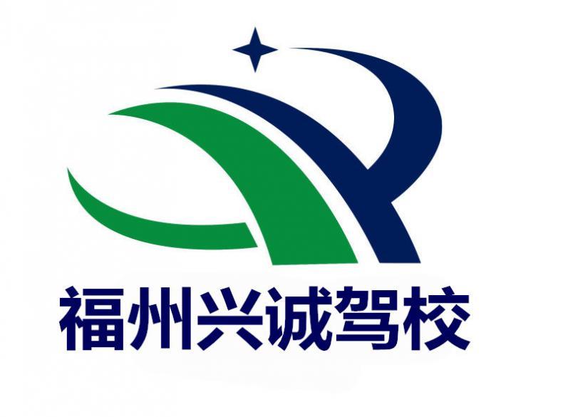 福州兴诚驾校