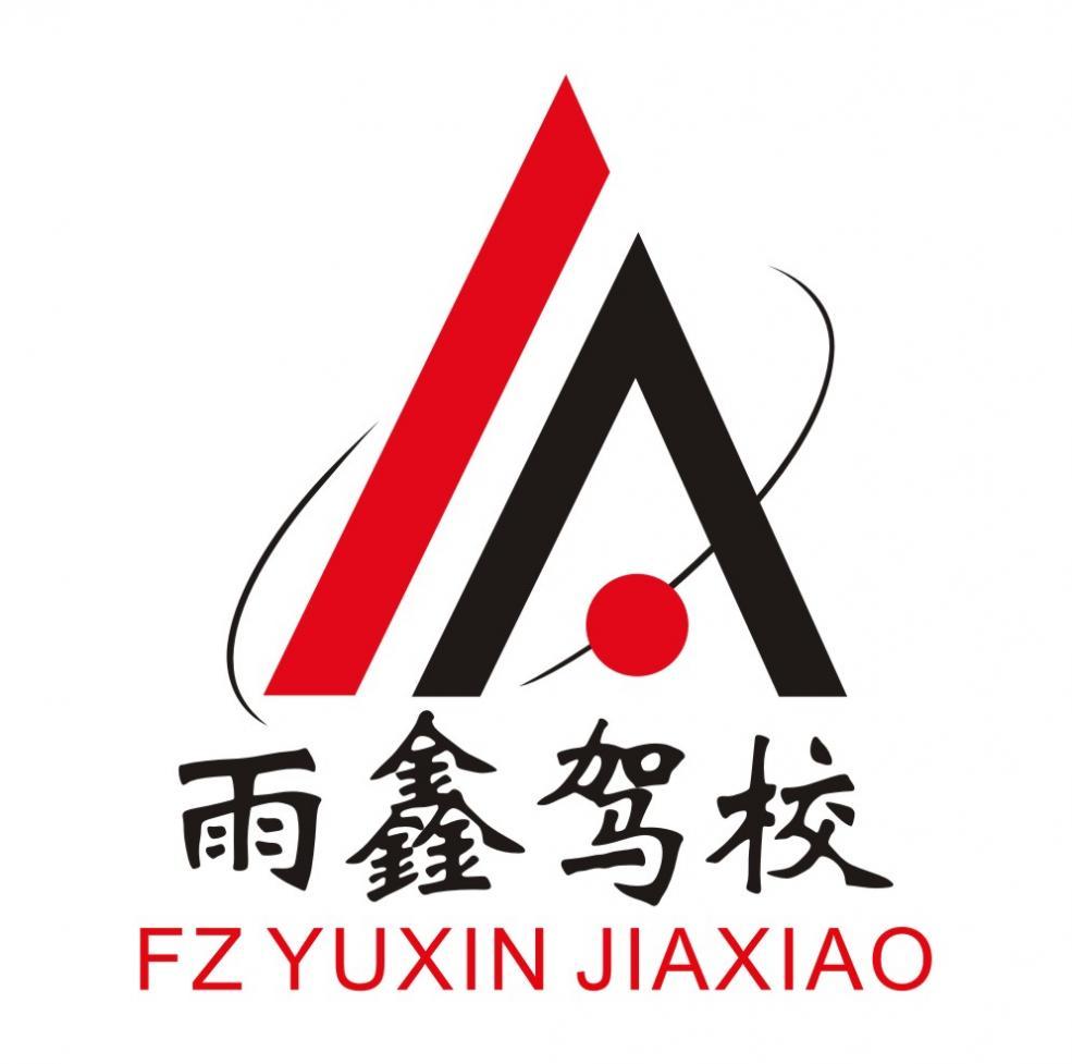 福州雨鑫驾校