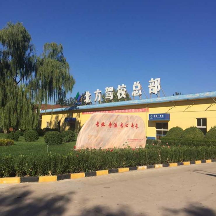 北京北方驾校