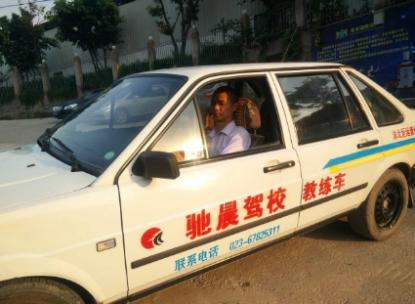 重庆驰晨驾校