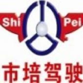 深圳市培驾校