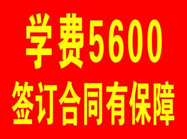 上海嘉禾驾校