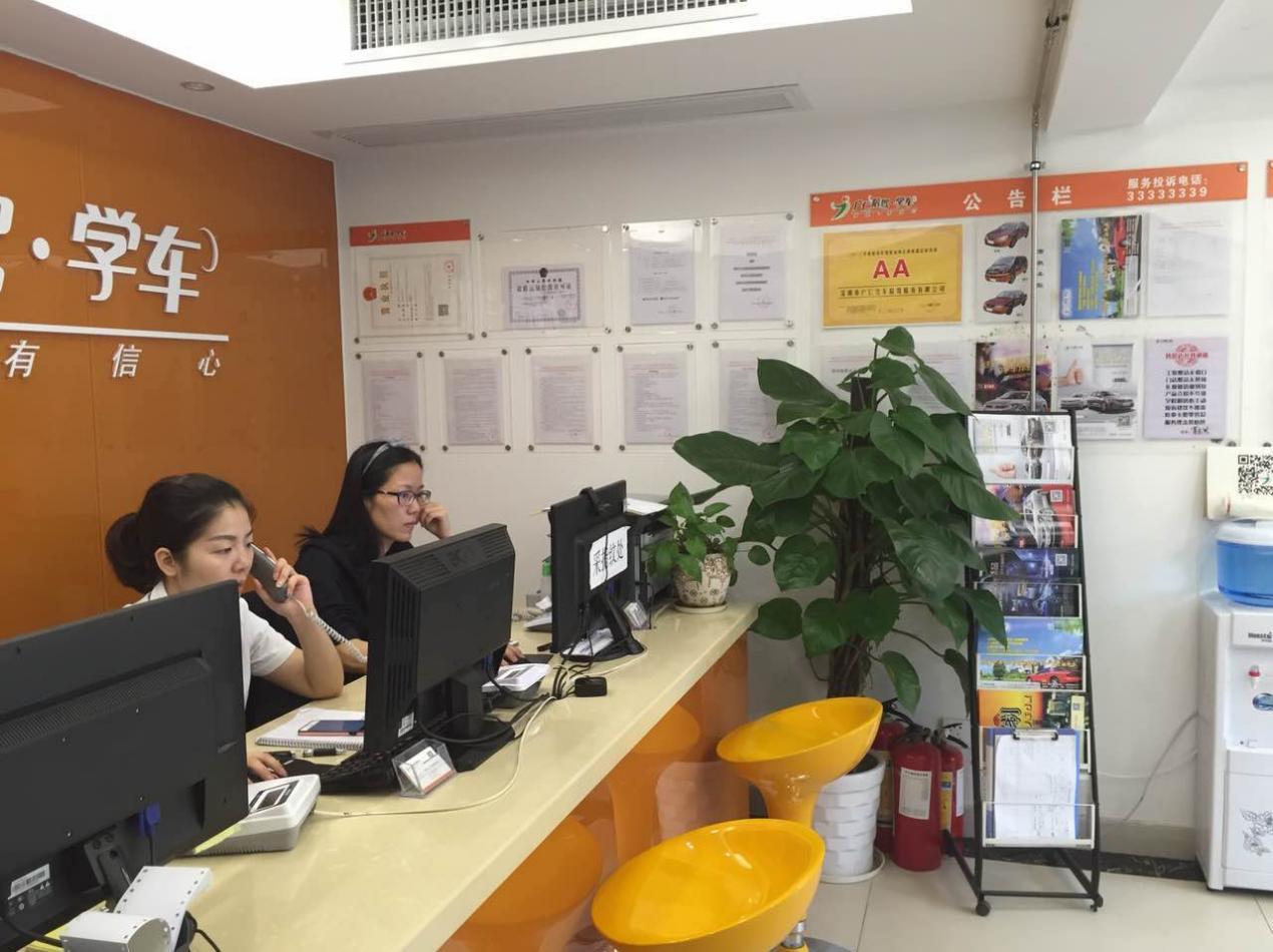 深圳广仁驾校