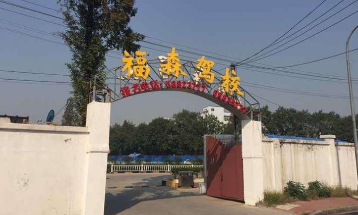 南京福森驾校
