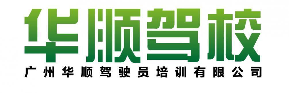 广州华顺驾校