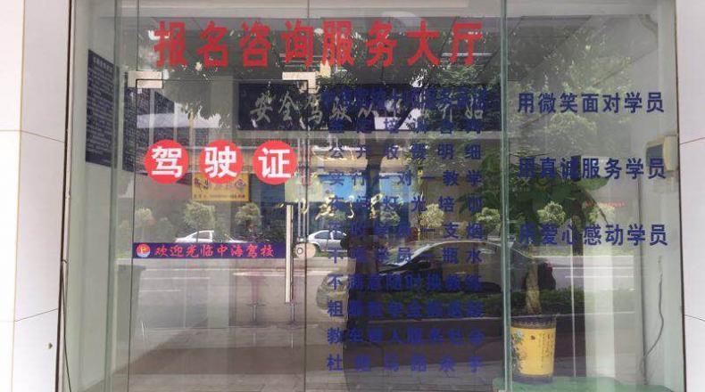 广州中海驾校