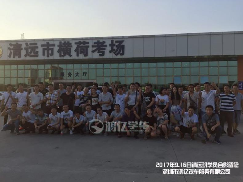 深圳鸿亿驾校