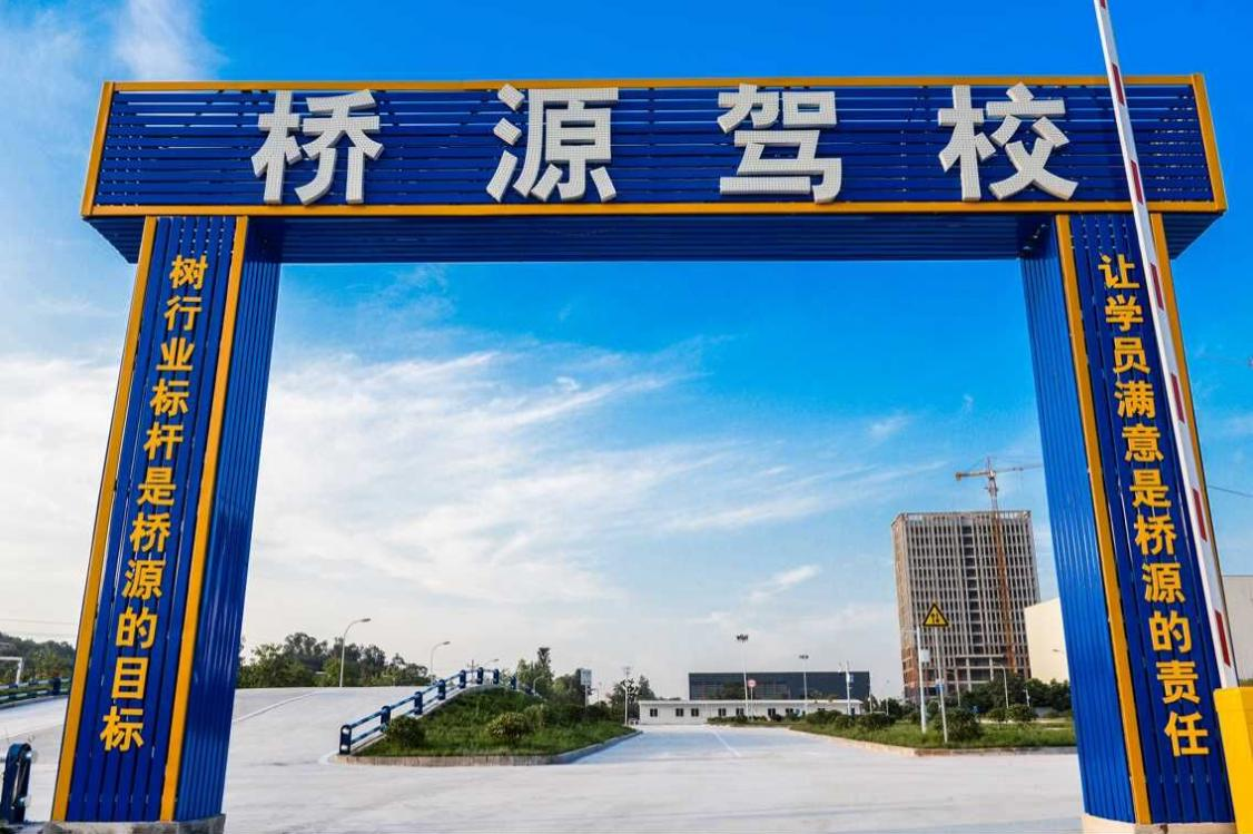 重庆桥源驾校