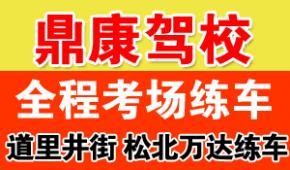 哈尔滨鼎康驾校