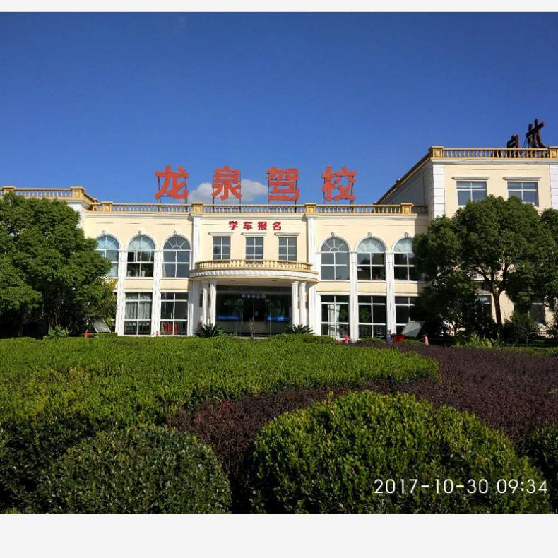 上海龙泉驾校