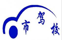 哈尔滨市驾校
