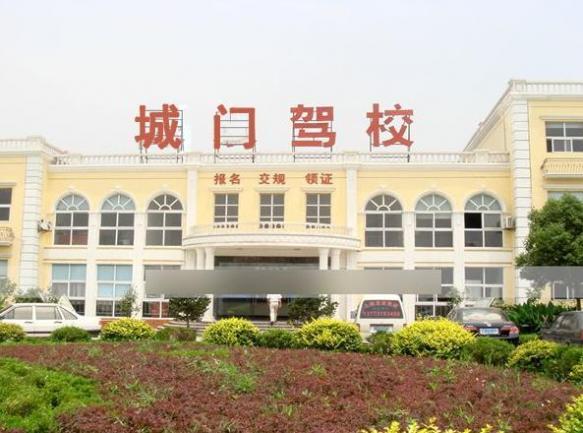 福州城门驾校