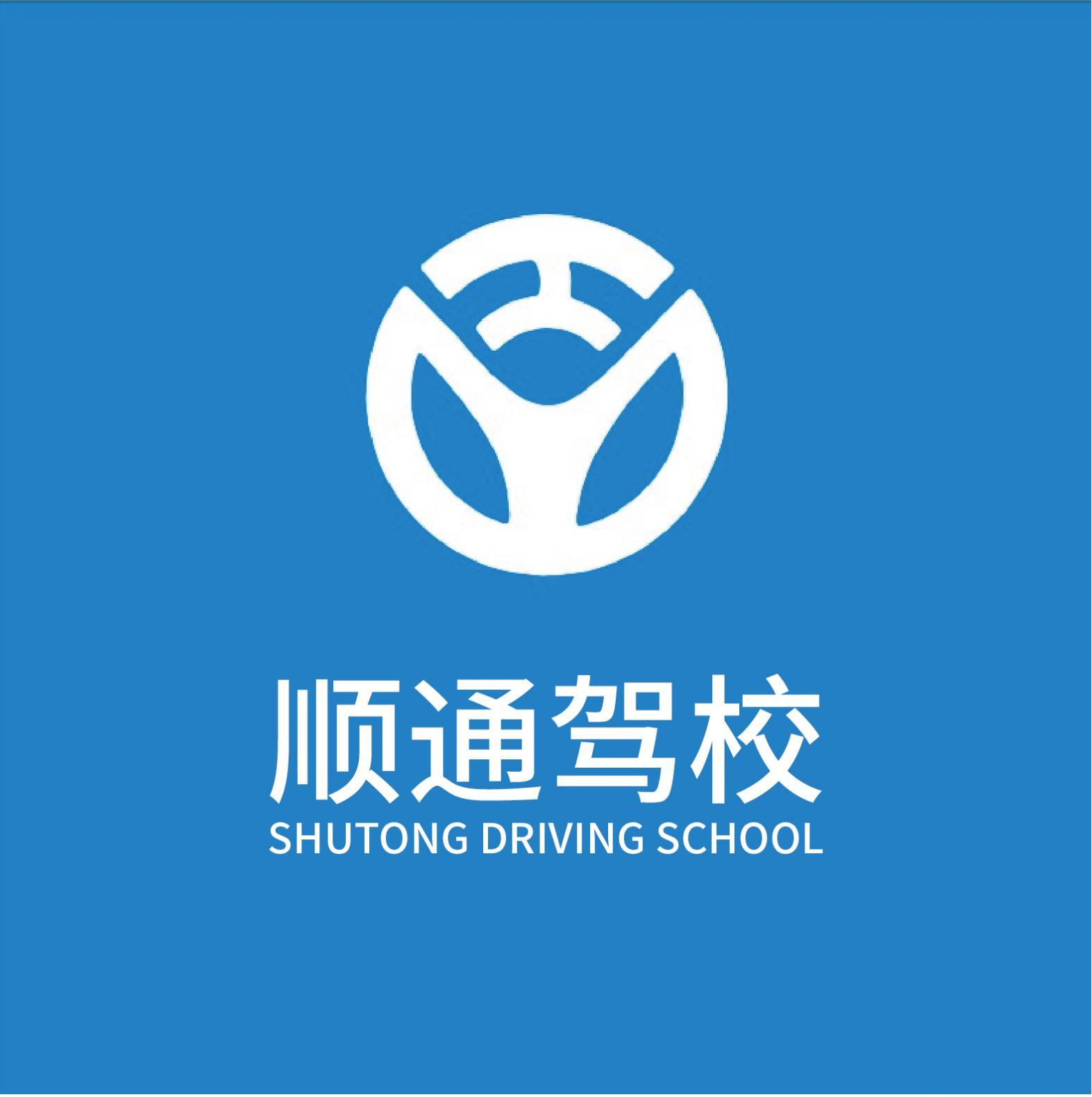 广州顺通驾校