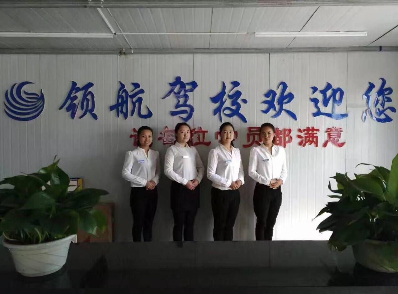 内蒙古领航驾校