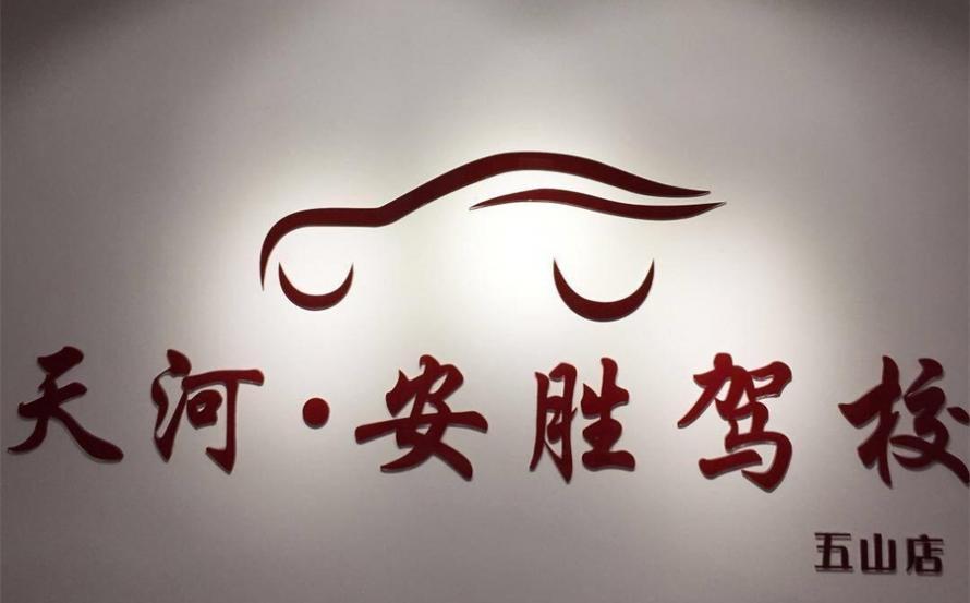 广州安胜驾校