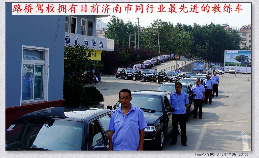 济南路桥驾校