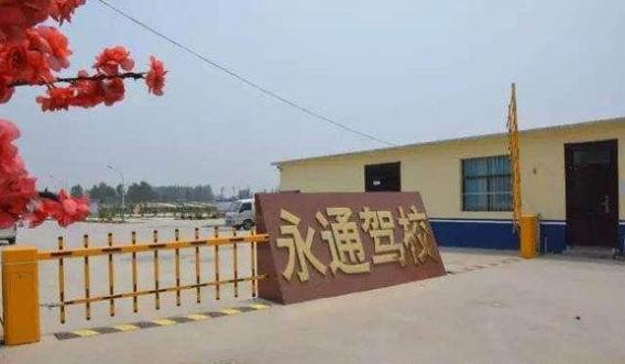 广州永通驾校