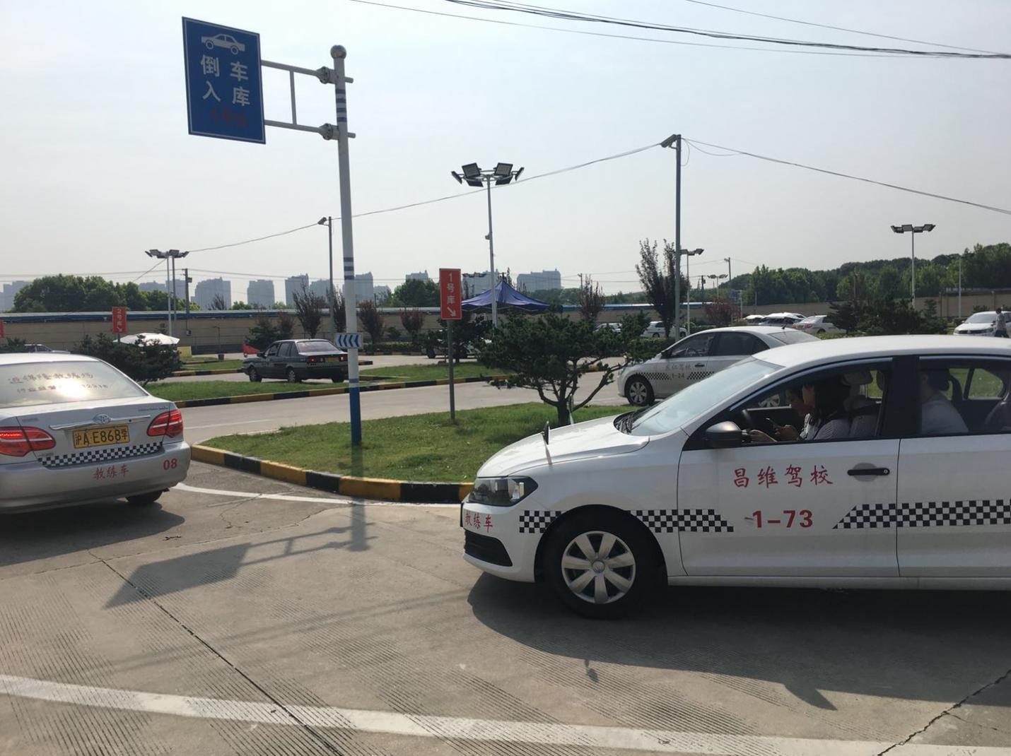 上海昌维驾校