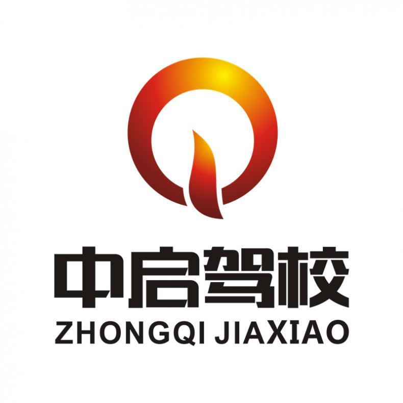 广州中启驾校