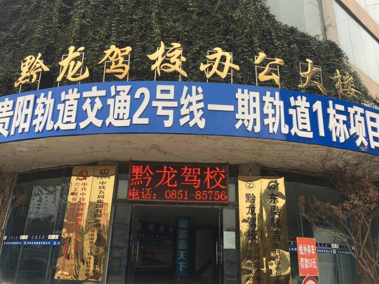 贵阳黔龙驾校