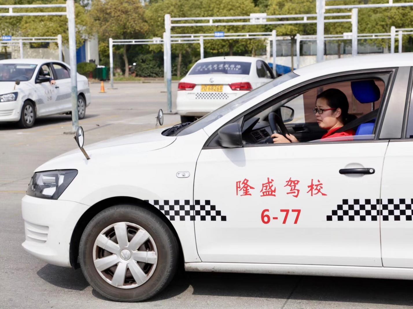 上海隆盛驾驶员培训有限公司