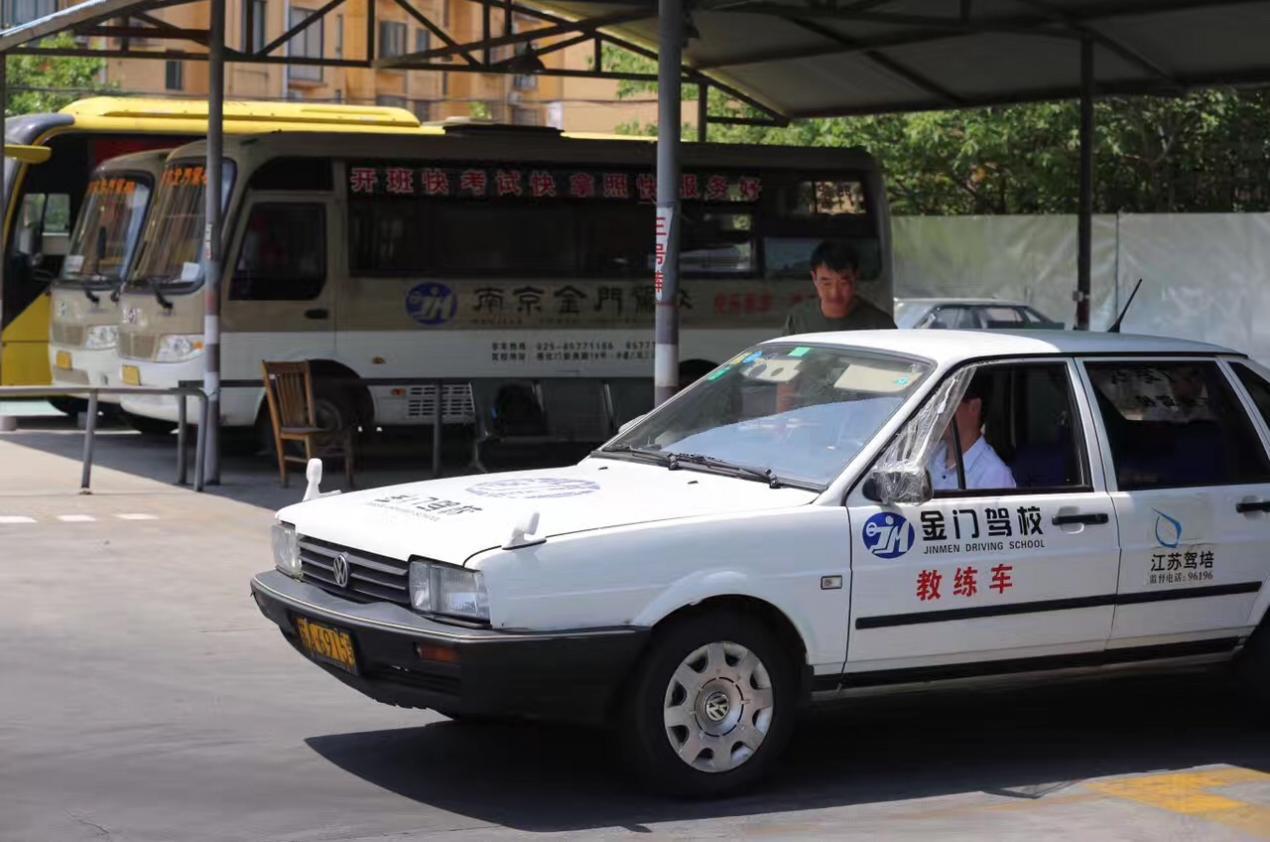 南京金门驾校