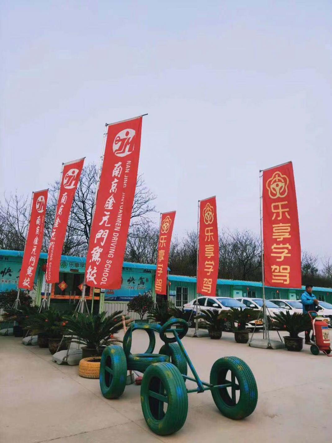 南京金元门驾校