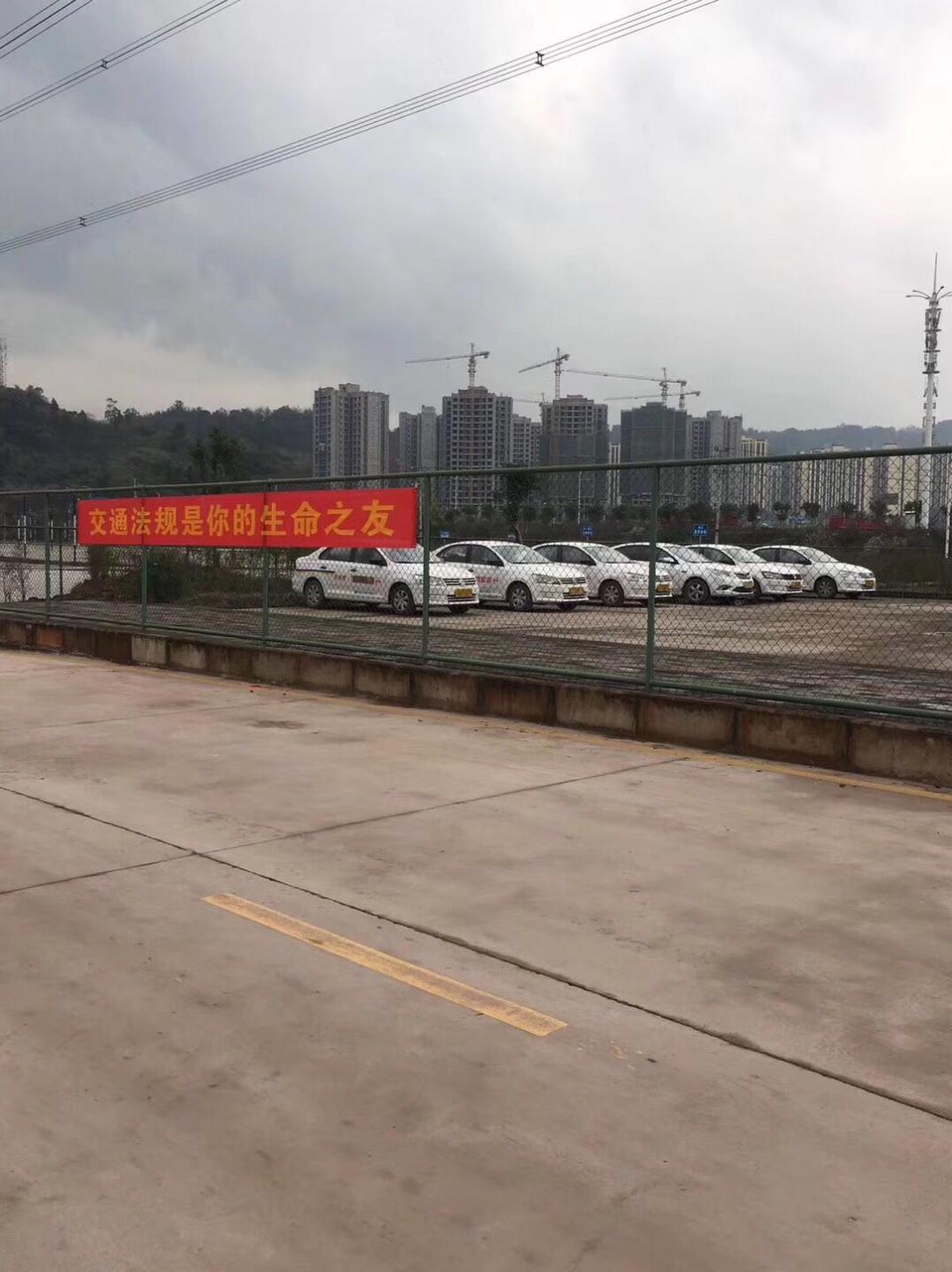 重庆鸿宾驾校