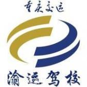 重庆渝北区渝运驾校总校