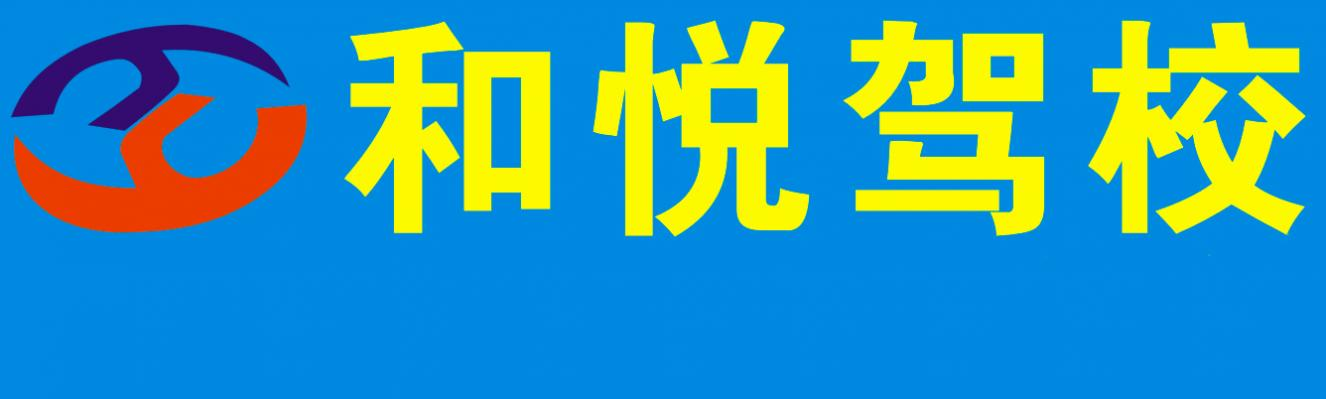 上海和悦驾校