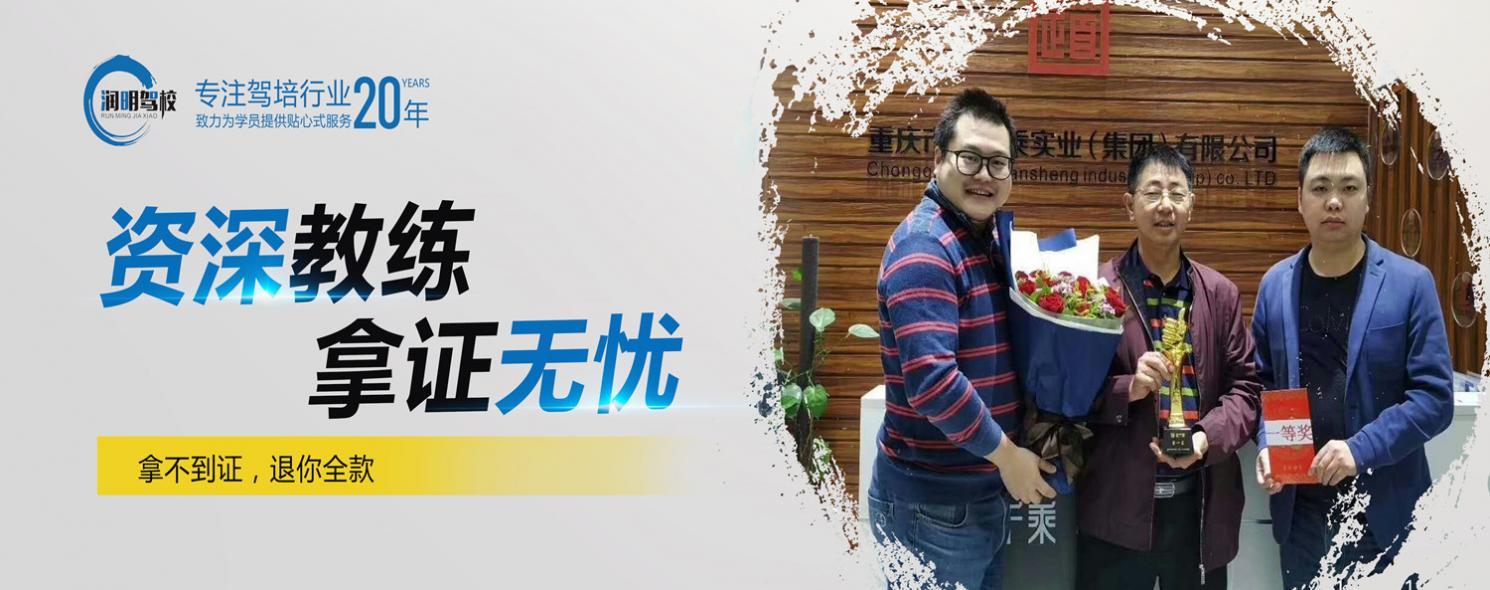 重庆润明驾校