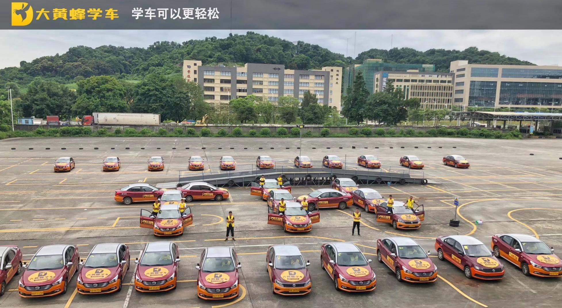 深圳大黄蜂驾校