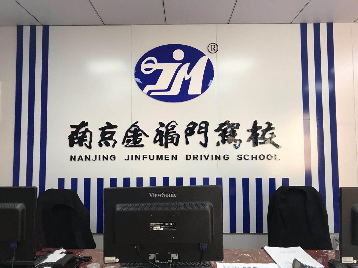 南京金福门驾校