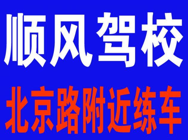 哈尔滨顺风驾校