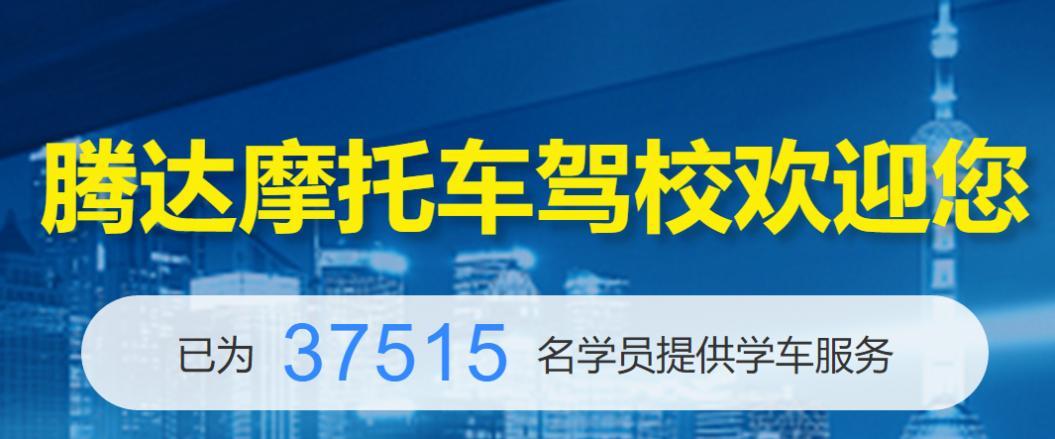 北京腾达司机驾校