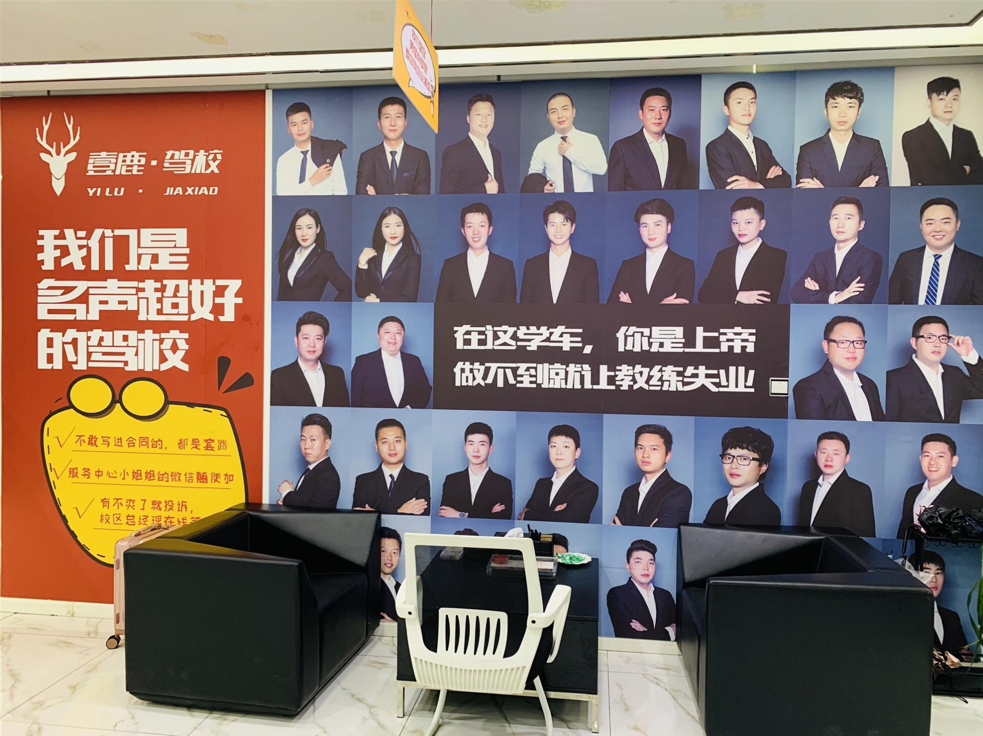 重庆壹鹿驾校