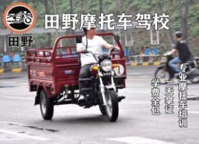 重庆田野摩托车驾校