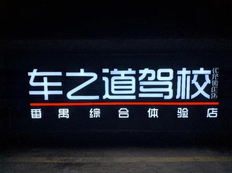 广州车之道驾校