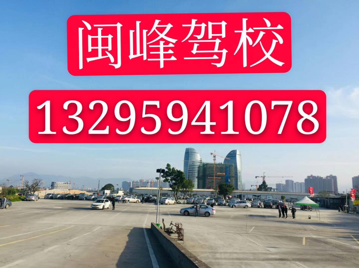 福州闽峰驾校