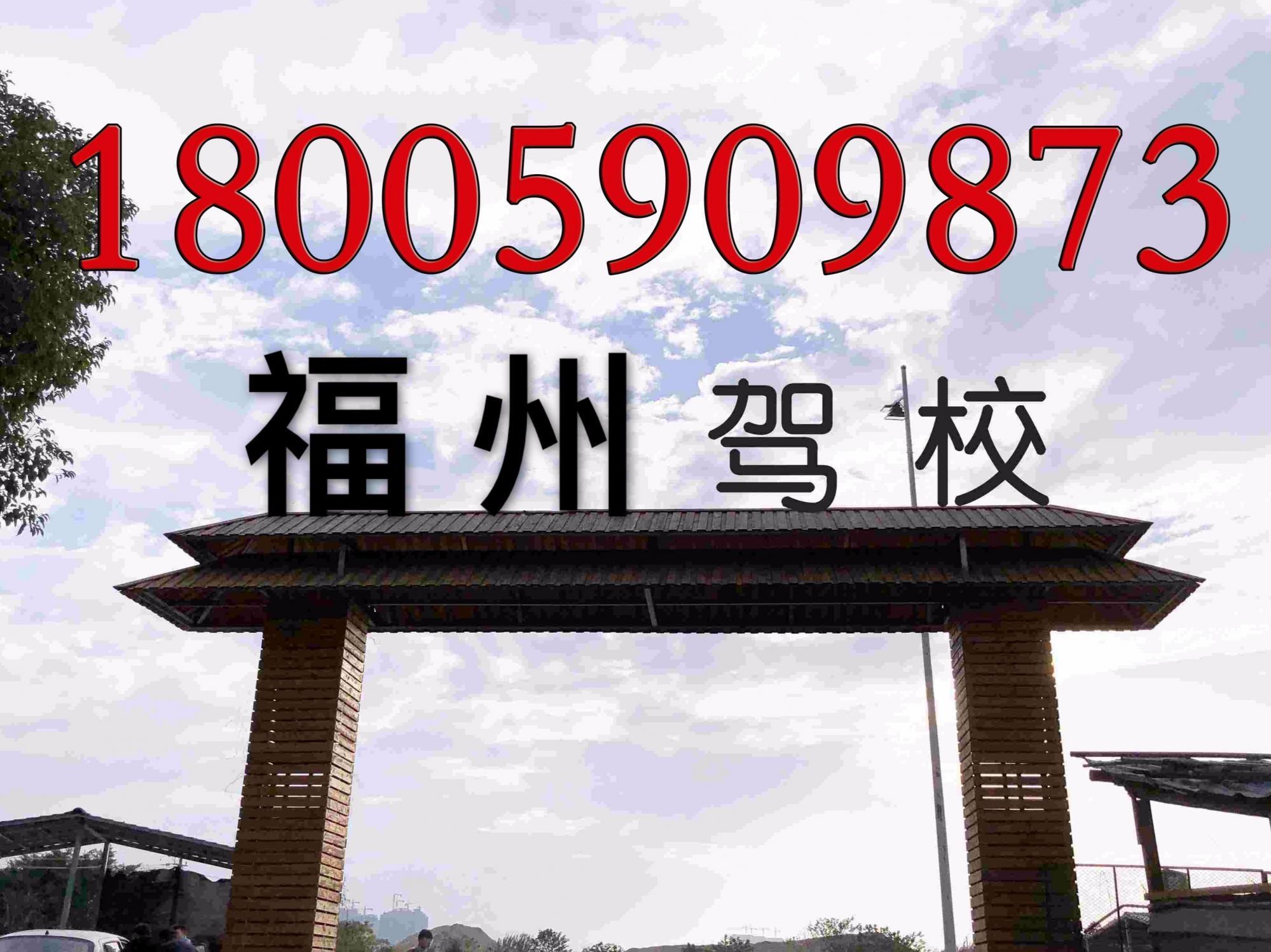 福州岳峰驾校