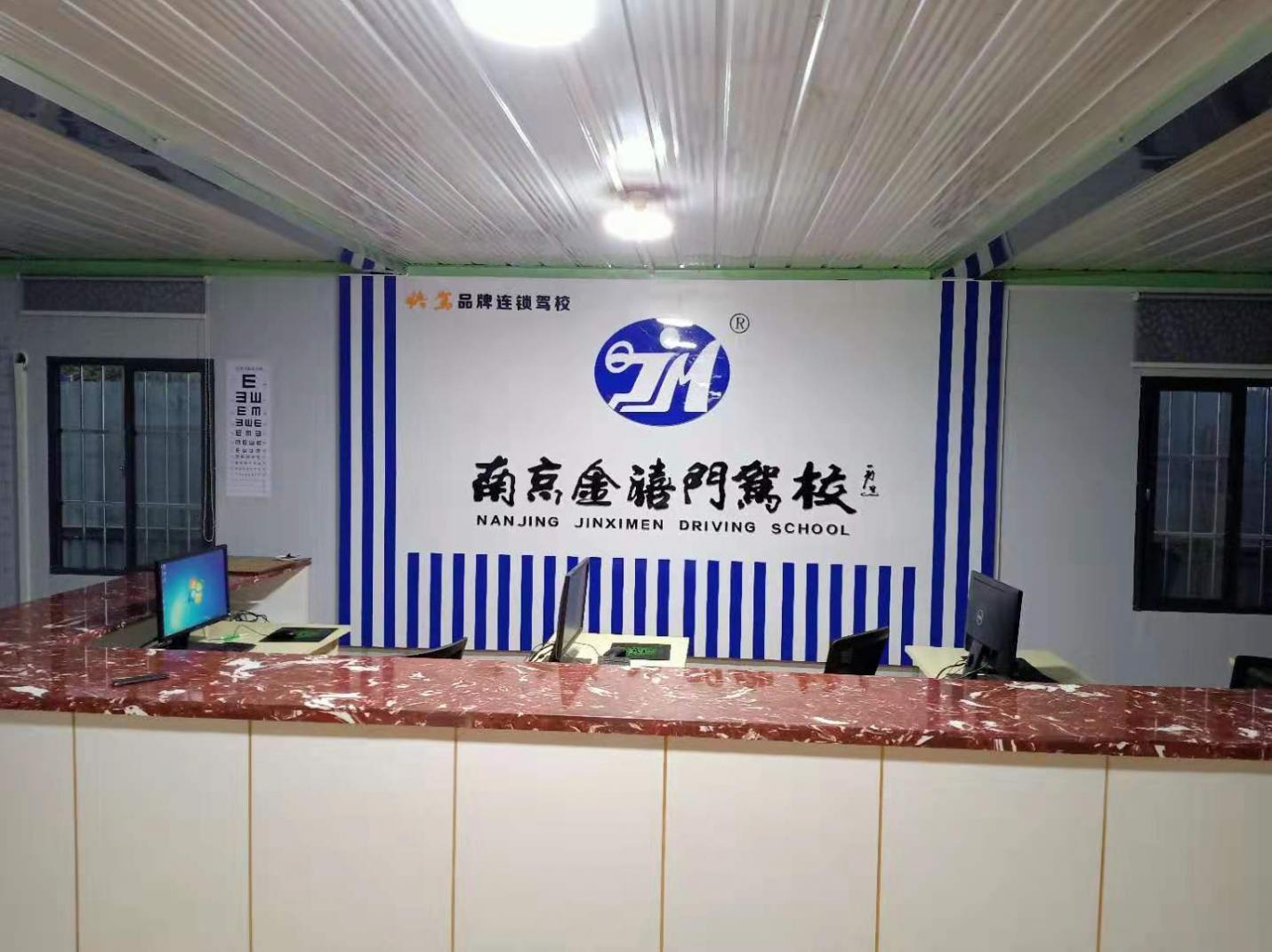 南京金禧门驾校