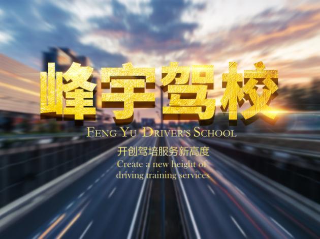 重庆峰宇驾校