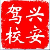上海兴安驾校