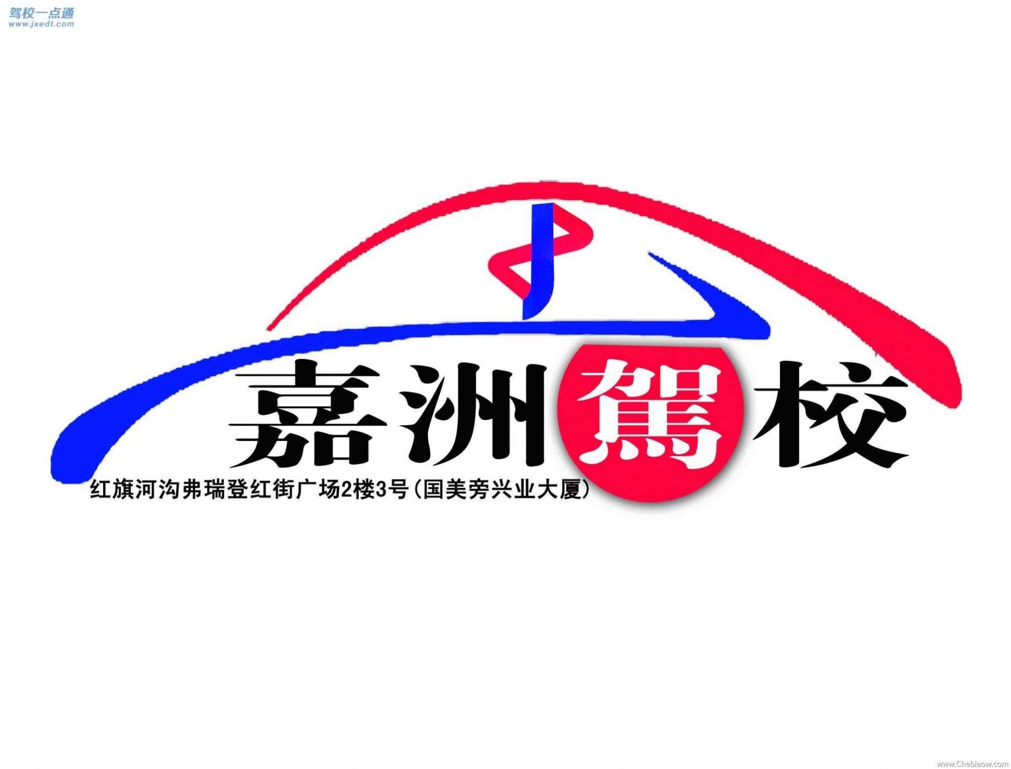 重庆嘉洲驾校