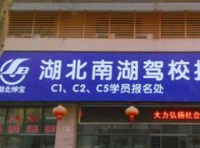 武汉南湖驾校